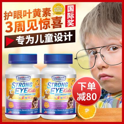 优克利儿童叶黄素美国专利护眼进口蓝莓片青少年保健保护视力*2瓶