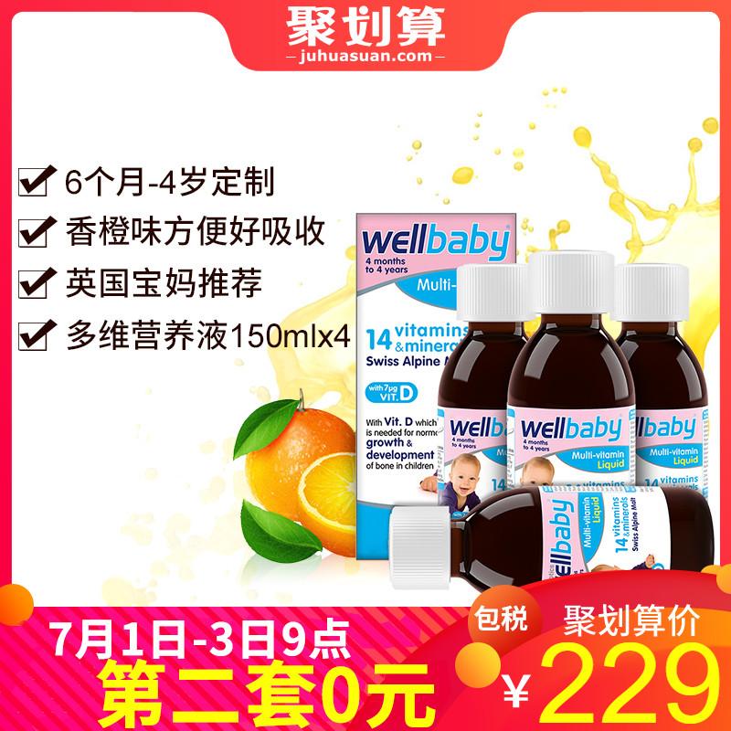 英国薇塔贝尔wellbaby0-4岁营养液