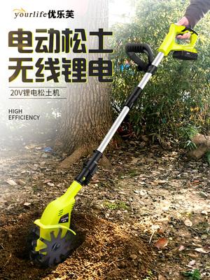 优乐芙手持锂电微耕机松土机农用翻土机小型家用电动锄头旋耕机