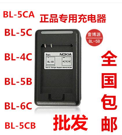壹博源 诺基亚BL-5C电池 BL-4C BL-5B 手机电池 专用座充 充电器