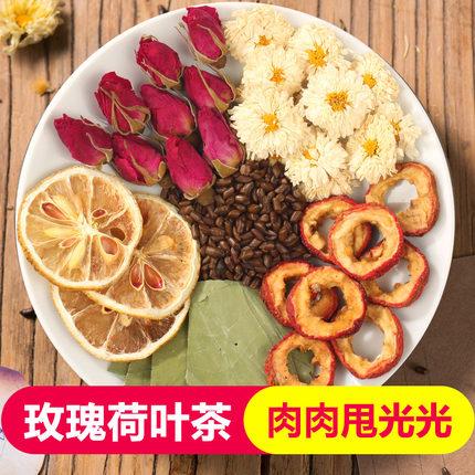 组合花茶玫瑰花荷叶柠檬片决明子山楂菊花草茶30包