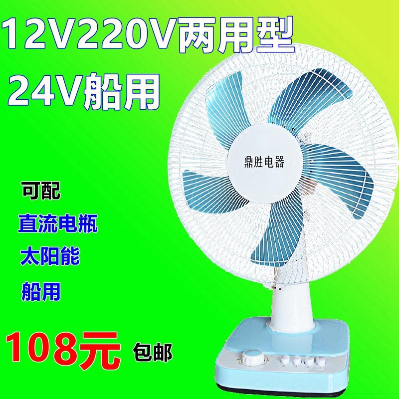 24V船用风扇太阳能12V伏直流蓄电池16寸5叶扇安全电压大台扇