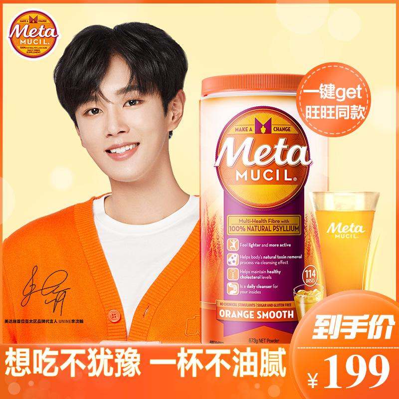 [礼物盒专享链接]美达施膳食纤维粉香橙味Metamucil114次meta无糖