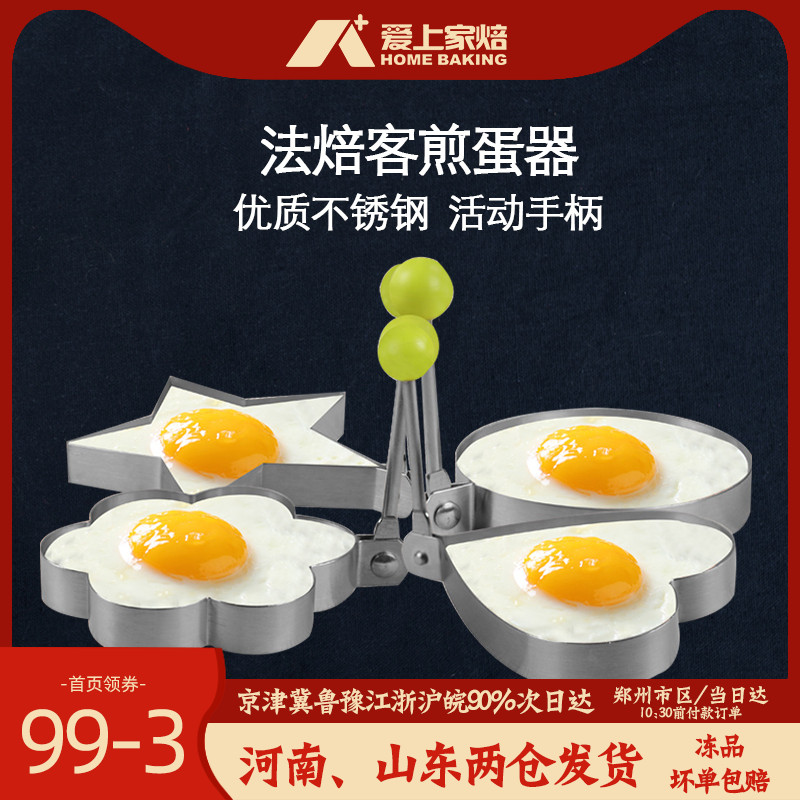 法焙客煎蛋器 家用304不锈钢荷包蛋模具 心形圆形花形创意煎蛋模