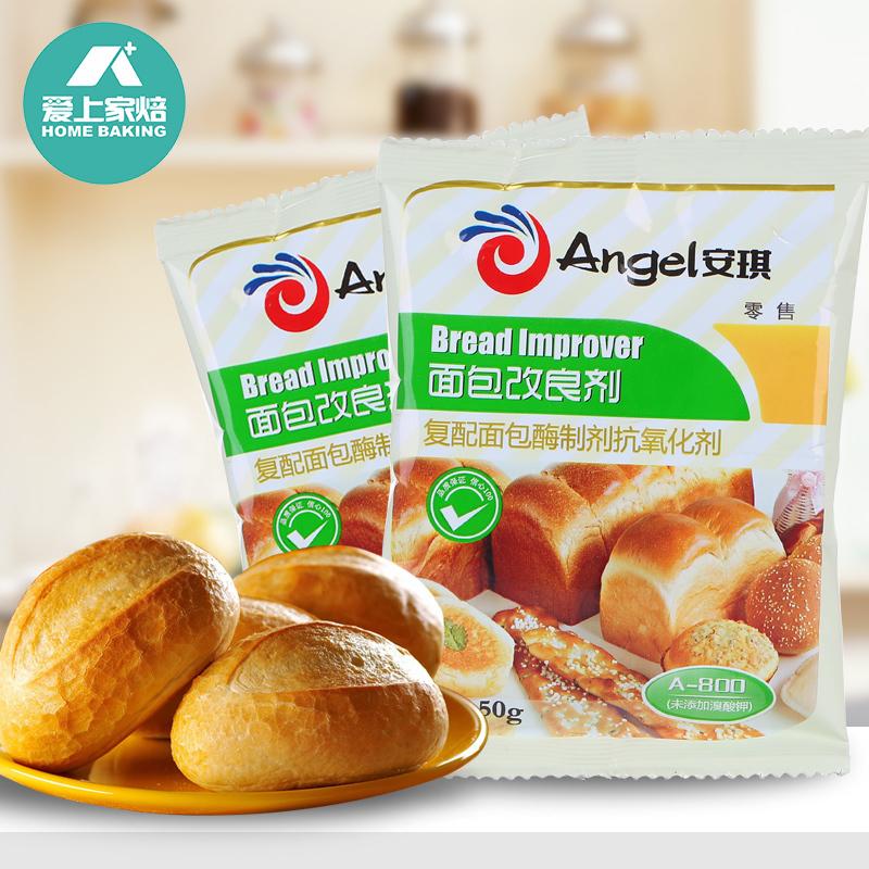 安琪面包改良剂  家庭烘焙原料 酵母伴侣 面包改良剂