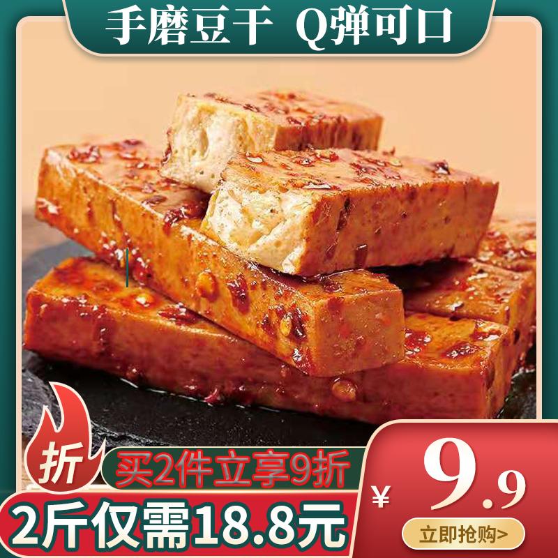 手磨小零食散装小包装五香豆腐干