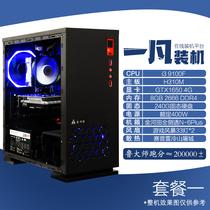 四核家用整机i3i5兼容机酷睿DIY台式电脑全新主机办公税控组装机