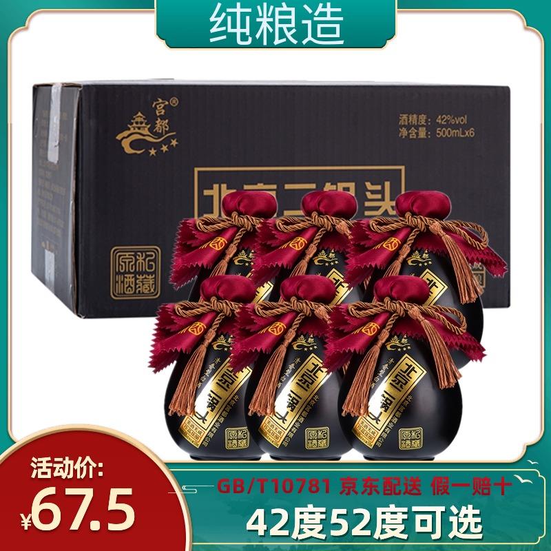 北京二锅头42/52度陈酿清香型白酒小黑坛500ml6坛原浆纯粮酒送礼