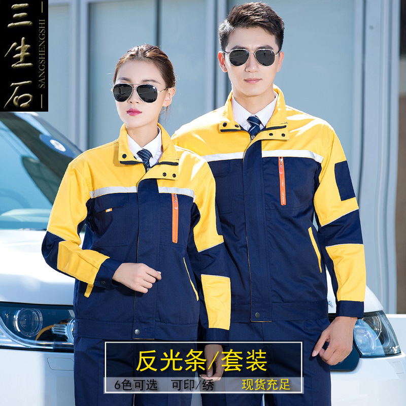 Factory enterprise autumn and winter workshop uniform auto repair factory tooling mechanical mold processing computer electronic tooling