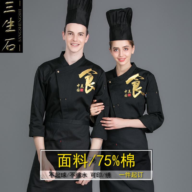 面点馒头订制LOGO秋冬长袖酒店厨师工作服制服面庄面馆家常菜厨工