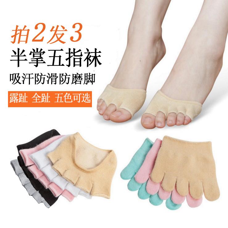 半掌五指袜防痛露指半脚掌前掌垫分趾袜防滑隐形半趾套脚趾五趾袜