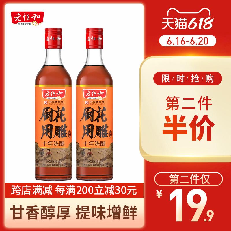 老恒和十年陈厨用花雕500ml*2瓶粮食酿造非酒精勾兑去腥提鲜烧菜s