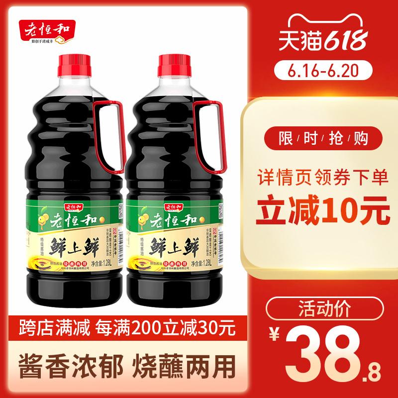 老恒和鲜上鲜特级生抽酱油1280ML*2黄豆酿造凉拌蘸炒菜家用调味s