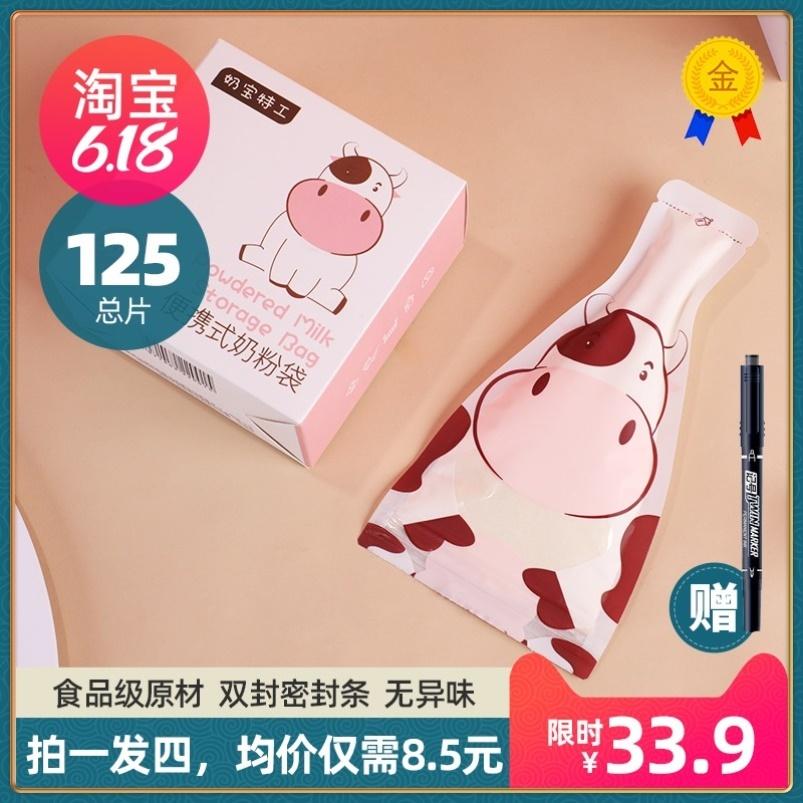 奶粉袋便携一次性双密封条奶粉盒