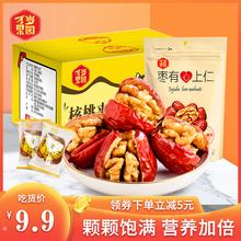 万岁果园红枣夹核桃仁新疆和田特产抱抱果大枣特级网红休闲零食