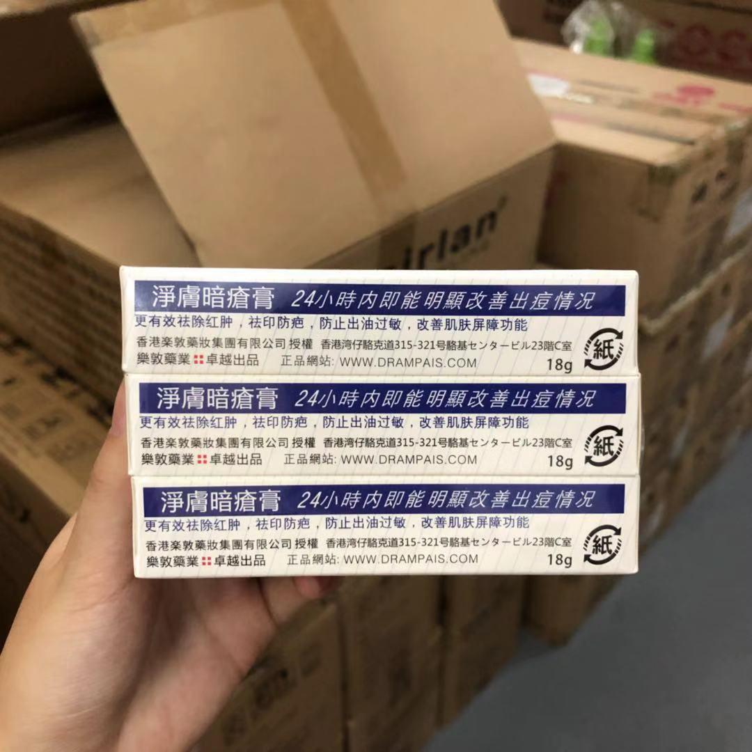正品日本进口乐敦特效暗疮膏细肤祛印霜祛痘膏18g青春痘祛印图片