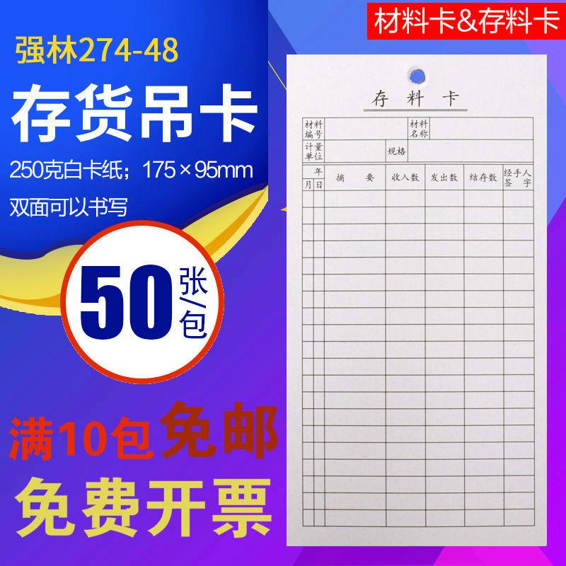 强林274-48存料卡 存货吊卡 物料卡 仓库卡 材料卡 一包50张财务用品