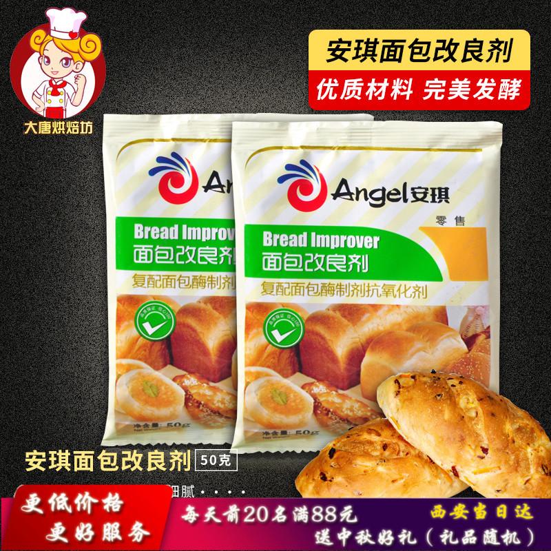 烘焙原料安琪酵母A800面包改良剂酵母伴侣抗氧化剂面包酶制剂50g