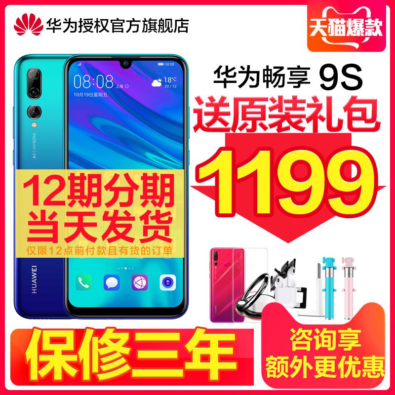 优惠500/12期分期/Huawei/华为 畅享9S 官方旗舰店官网正品手机畅想9plus/荣耀8x/p30pro新款华为mate20/降价