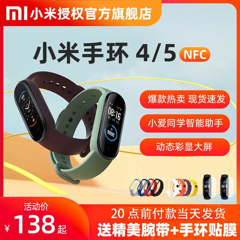 Spot speed millet bracelet 4 full screen 5 color screen 3NFC version waterproof smart sports running heart rate pedometer Bluetooth call heart rate sleep monitoring student bracelet electronic watch