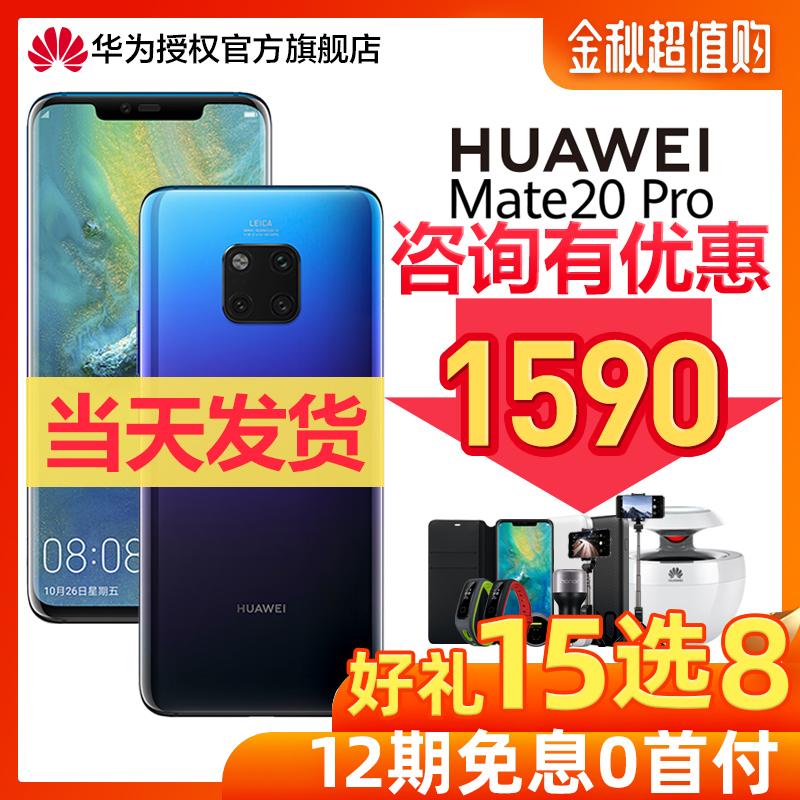 优惠1580元/当天发/12期免息Huawei/华为 Mate 20 Pro 华4499.00元包邮