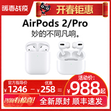 Apple/苹果 AirPods2 pro (配充电盒) 二代无线蓝牙耳机原装正品