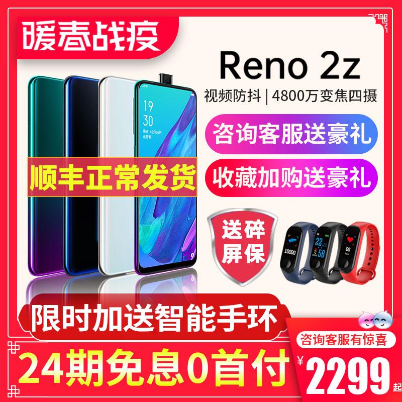 24期免息/送充电宝 OPPO Reno2 Z opporeno2z手机新款上市opporeno2官网旗舰oppor17pro未来x 0ppo renoace