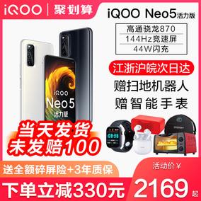 至高省活力版iqooneo5 vivo手机