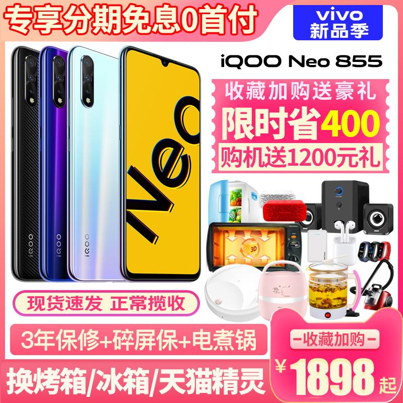 至高省400 vivo iQOO NEO 855 全网通手机vivoiqooneo vivox30 pro iqooneo855版iqoo3 vivo手机iqooneo iq00