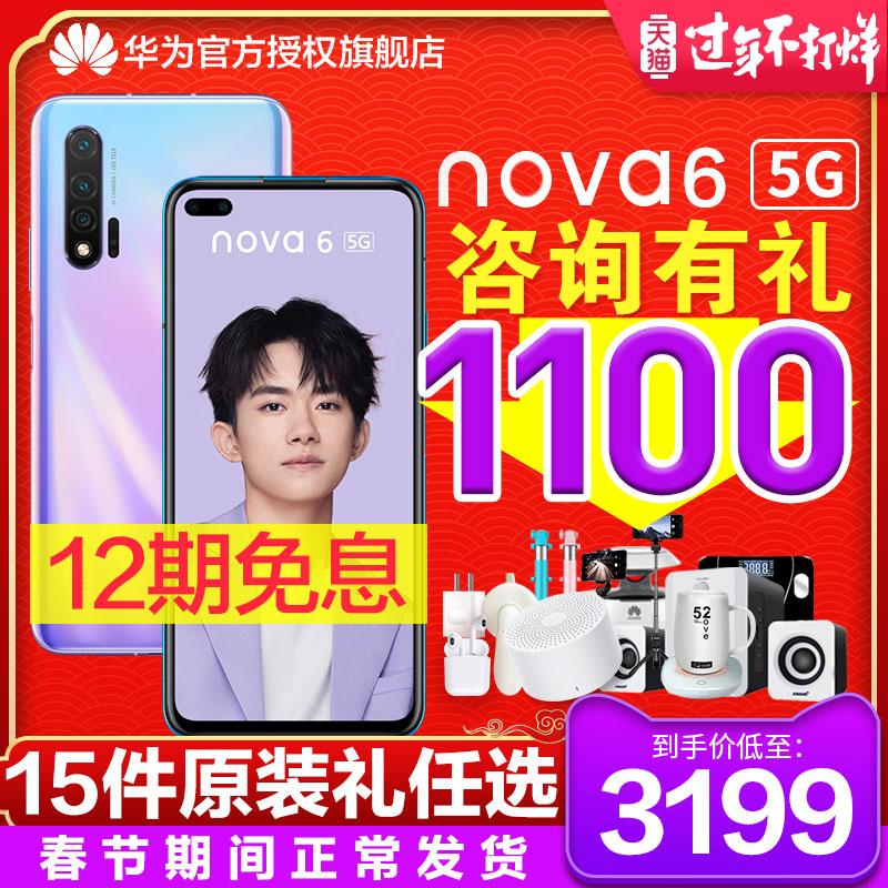 【24期分期/正常发货】Huawei/华为 Nova6 5G/4G官方旗舰店官网华为手机nova5pro荣耀V30正品直降新款mate30