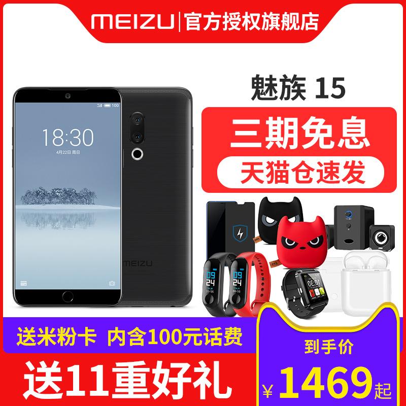 64G到手价1469元起【选魅族原装耳机/运动手环】Meizu/魅族 魅族 15 新款手机官方旗舰店pro7Plus全新机