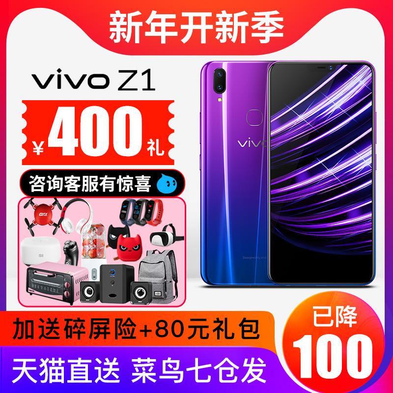 [降价100] vivo Z1手机 vivoz1 限量版 vivo×30 x20 x9 vivoy93 y97 z1 voviz1 z3 x21 bbk 官网 新品 x23