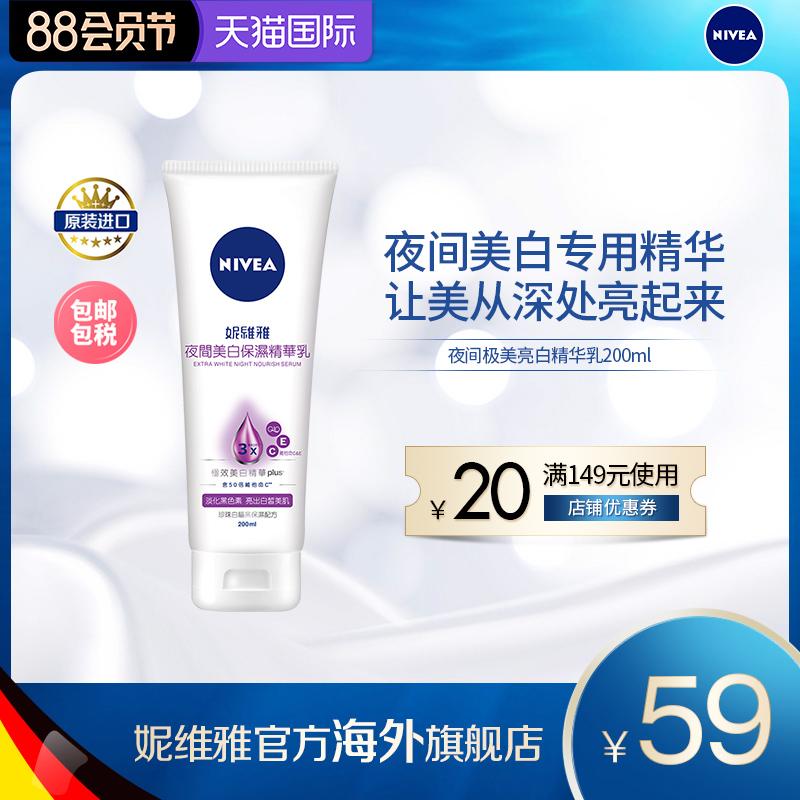 Nivea/妮维雅身体乳夜间专用保湿滋润美白精华乳香体润肤露200ml