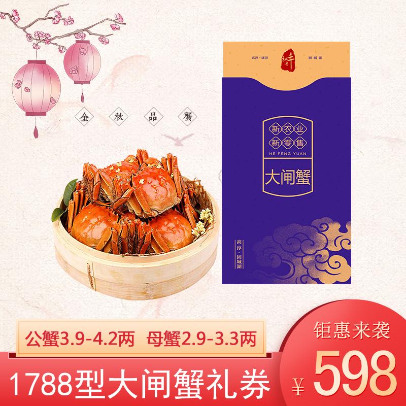 【和丰园】固城湖大闸蟹1788型螃蟹礼券提货卡蟹卡,中秋蟹礼8只装