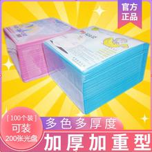 香蕉加厚 光盘袋PP袋碟片袋膜DVD塑料CD保护套包装100张可装200盘