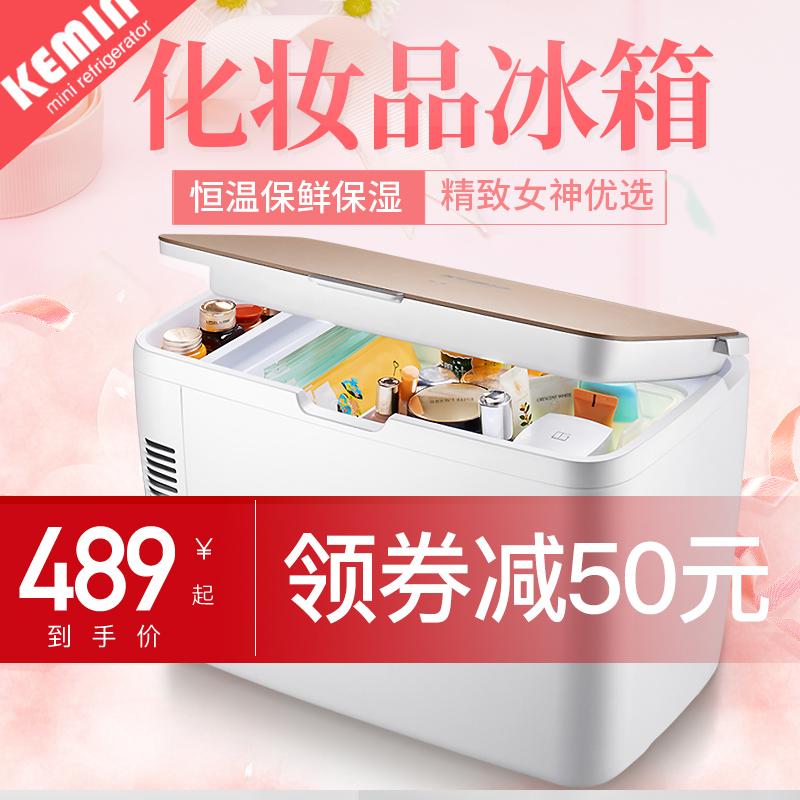热销0件需要用券科敏便捷式车载单人化妆品小冰箱