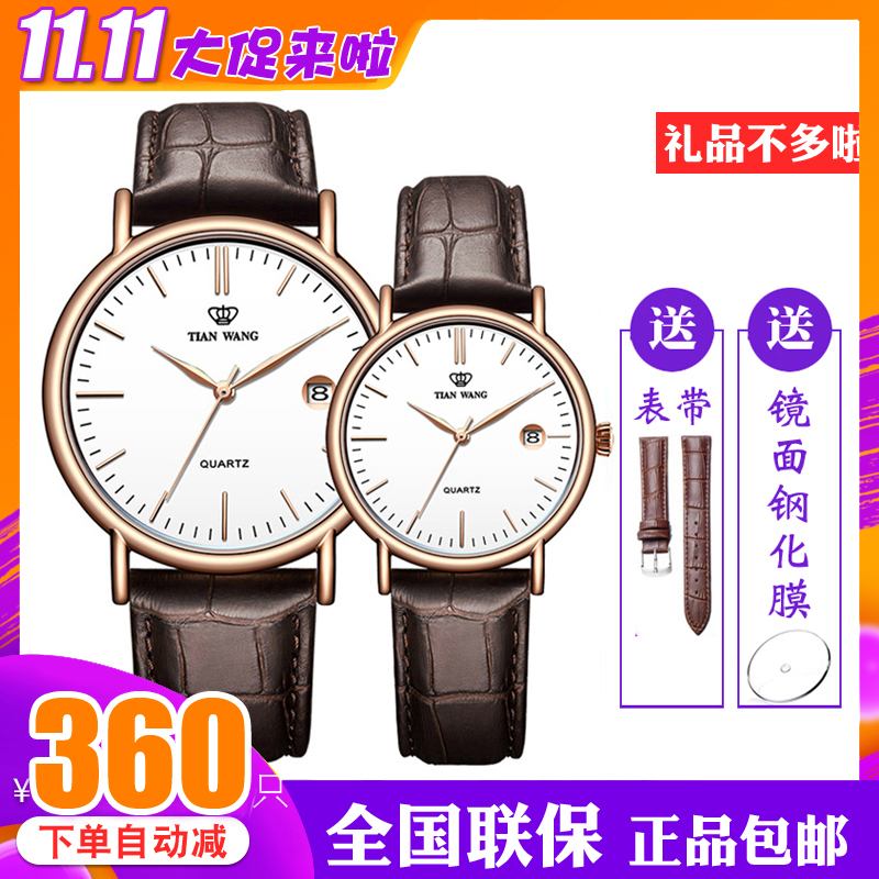 Authentic Tianwang watch ultra thin belt mens and womens watches fashion simple waterproof quartz watch lovers watch gs3874