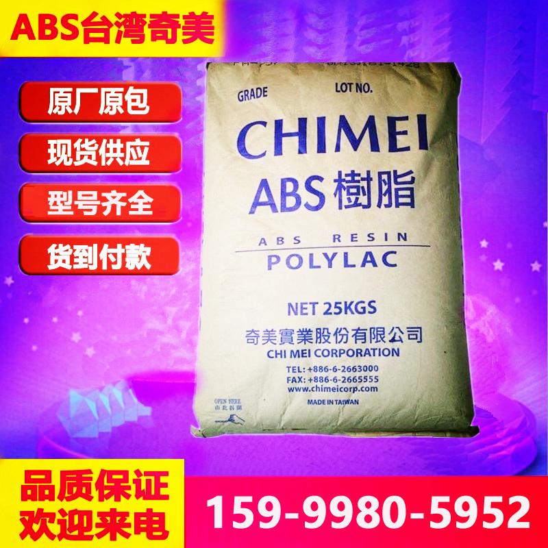ABS Тайвань Chi Mei PA-765A огнестойкий V0 устойчивый высокая тепло высокая Пластмассовые материалы