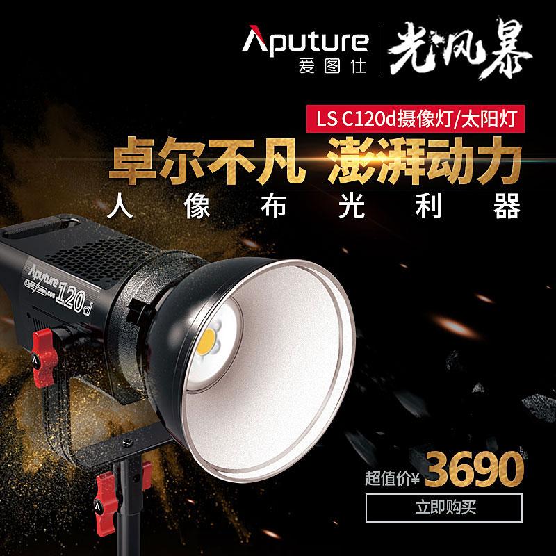 Aputure/爱图仕 光风暴120d摄影视频拍摄影视灯直播补光灯常亮灯