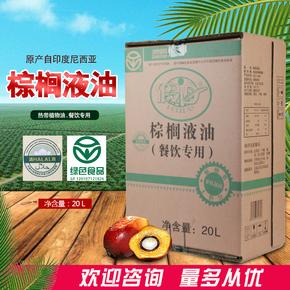 Масло растительное,  Пальма пальма масло еда напиток специальный 20L обжаренный жарить начало песочное печенье эффект масло жарить еда использование масло 24 степень свертываться твердый мешок большие упаковки, цена 1945 руб