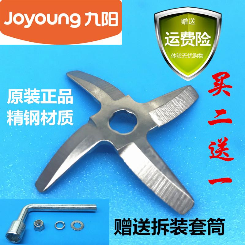 九阳豆浆机配件刀片刀头DJ13B-C617SG/D08EC/C268SG/C03SG刀片