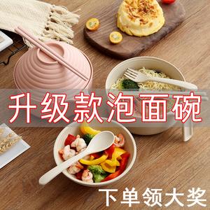 领2元券购买日式宿舍学生泡面碗面汤大容量饭盒
