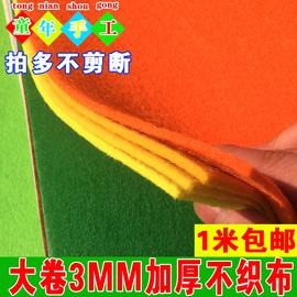 不织布布料墙贴大卷幼儿园diy布织布手工材料无纺布毛毡布加厚3mm