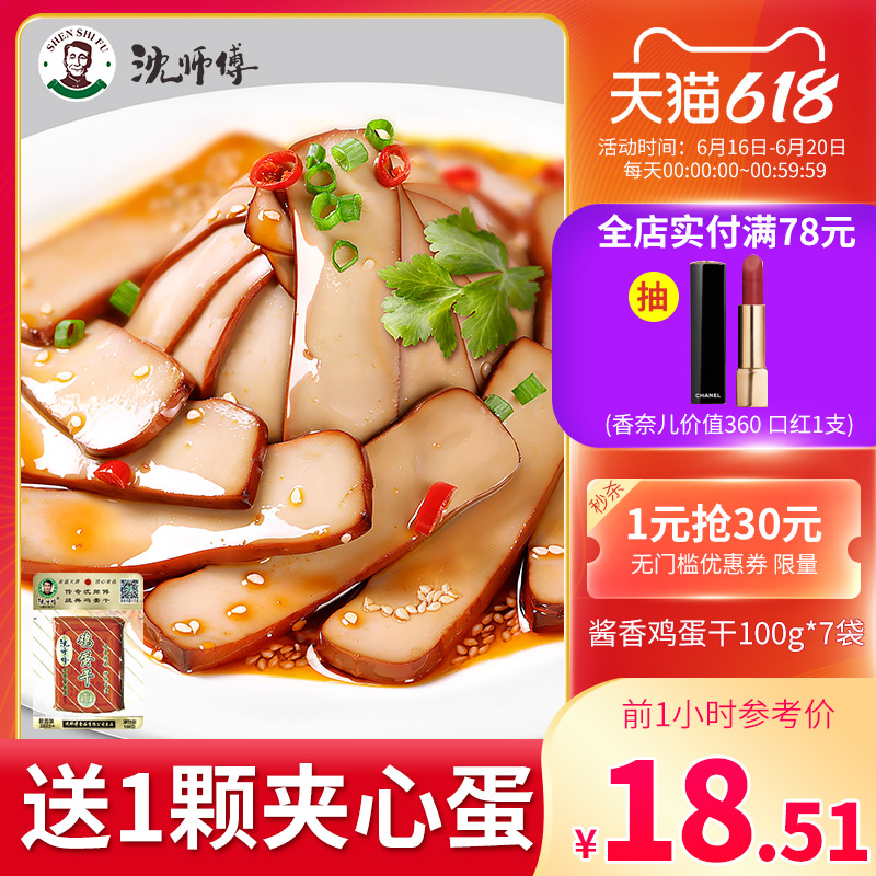 沈师傅鸡蛋干100g*7四川特产非豆腐干豆干五香散装小包装零食小吃