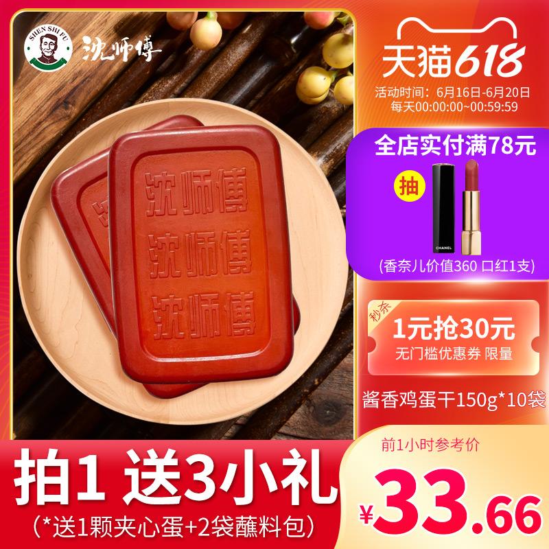 沈师傅鸡蛋干150g*10四川特产非豆腐干豆干小吃零食休闲食品批发