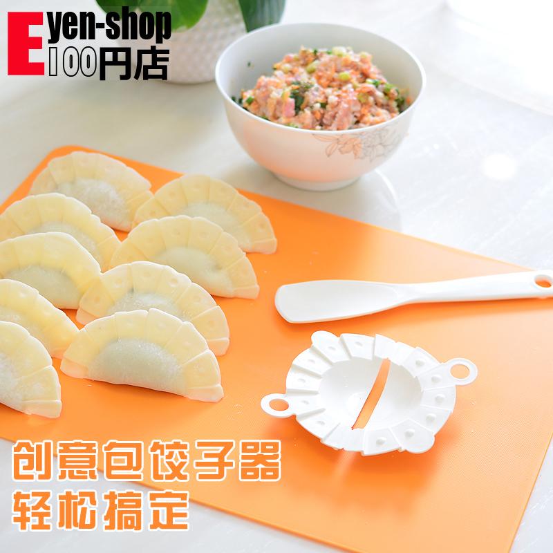 日本进口塑料包饺子器带料理铲 包饺子模具 包饺器 厨房DIY工具