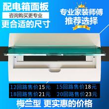 15配电箱18强电箱面板照明箱盖子回路箱面盖白色盖板12/16/20回路