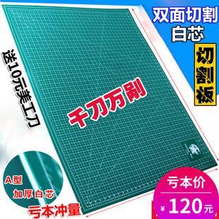 千刀万刮美工垫板90x120cm切割板