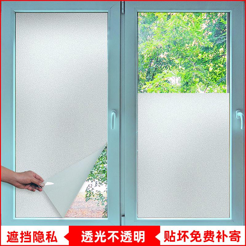 玻璃贴纸透光不透明浴室卫生间办公室窗户防走光防窥遮光磨砂贴膜