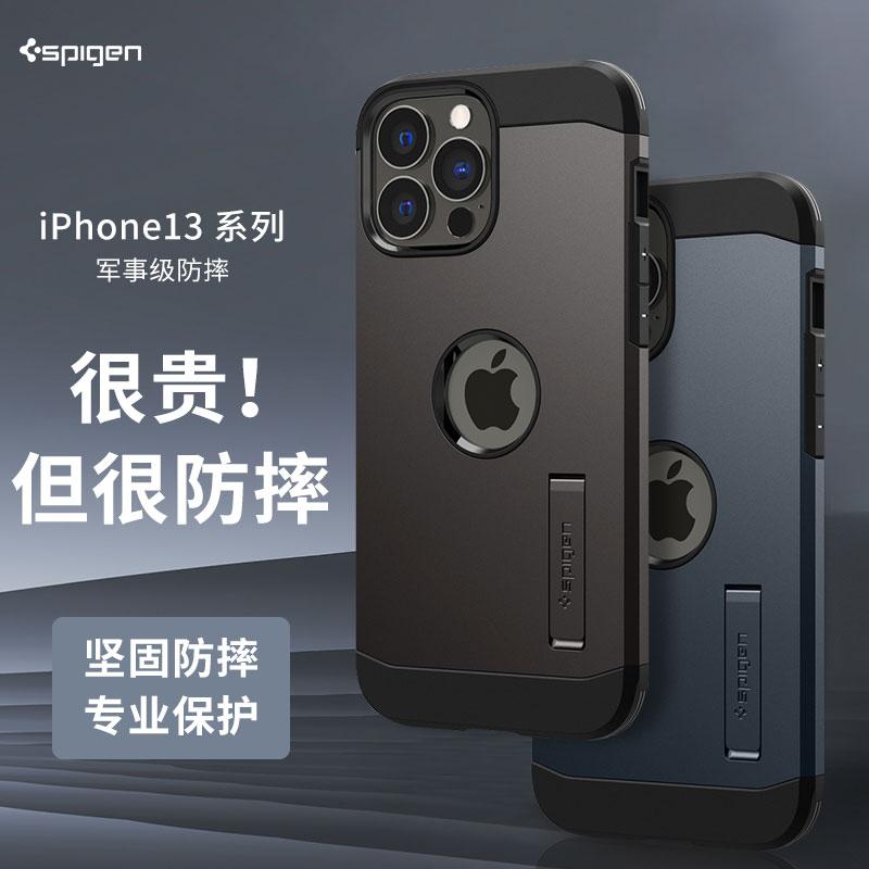 Spigen 苹果13手机壳iphone13pro max全包防摔保护套新款13pro硅胶磨砂硬壳mini简约高档纯色外壳男女款潮牌